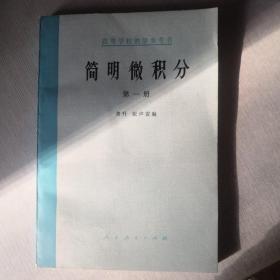 简明微积分 第一册(首页有字)