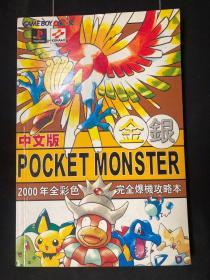 金银POCKET MONSTER 2000年全彩色完全爆机攻略本(中文版)