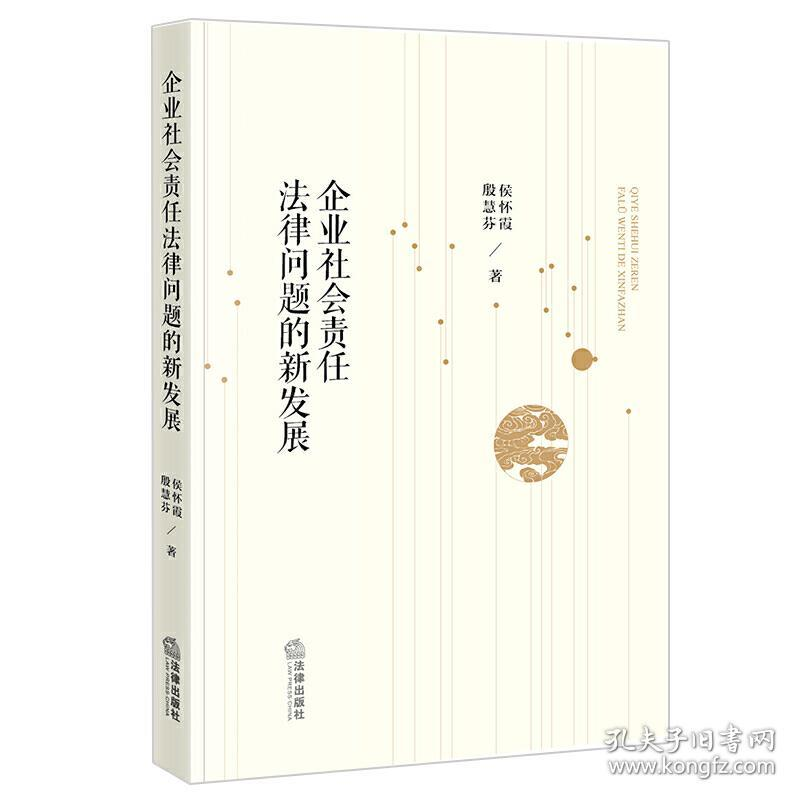 企业社会责任法律问题的新发展 侯怀霞,殷慧芬 法律出版社9787519756413正版全新图书籍Book