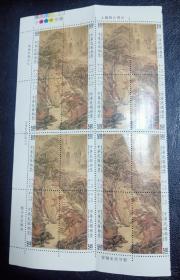 台湾专261庐山高邮票古画邮票标语色标方连