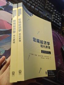 微观经济学:现代原理 宏观经济学:现代原理 两册合售