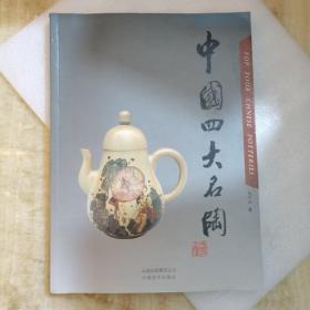 中国四大名陶