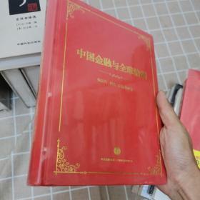 中国金融与全球治理(精装全新塑封正版图书)