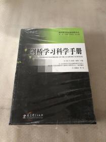 剑桥学习科学手册【未开封】