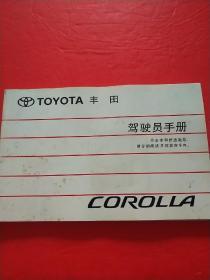 TOYOTA丰田驾驶员手册 COROLLA