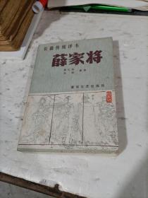 长篇传统评书:薛家将