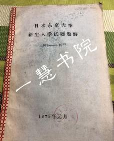 日本东京大学新生入学试题题解1973--1977