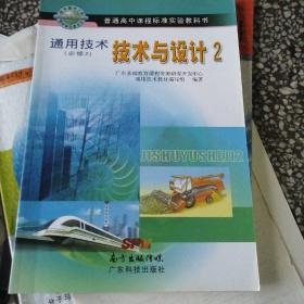 通用技术   技术与设计  (必修2)