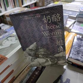 奶酪与蛆虫:一个16世纪磨坊主的宇宙