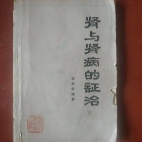 《肾与肾病的证治》李兆华 编著 河北人民出版社 私藏 书品如图.