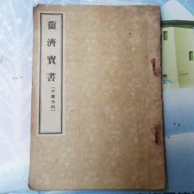 卫济宝书  1956年