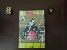 古代日本的女帝