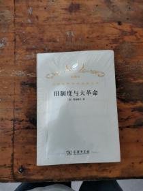 汉译世界学术名著丛书·旧制度与大革命【满30包邮】