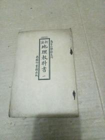 民国11年版 新法地理教科书 一(高等小学学生用)