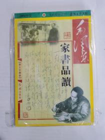 现货:毛泽东家书品读