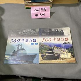360'全景兵器. 战车+舰艇 2册合售