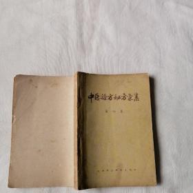 中医验方秘方汇集 (第四集) 老版书50年代初版