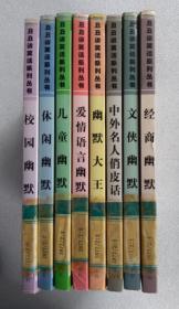 丑丑讲笑话系列丛书:爱情语言幽默,儿童幽默,休闲幽默,校园幽默,文侠幽默,经商幽默,中外名人俏皮话,幽默大王 共计8册合售