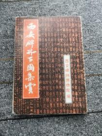 西安碑林百图集赏