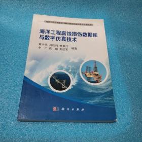 海洋工程腐蚀损伤数据库与数字仿真技术