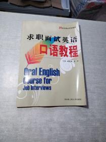 求职面试英语口语教程