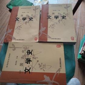中国古代文学史一,二,四(缺三)
