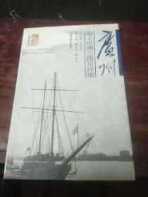 广州海上丝绸之路发祥地