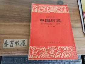初级中学课本---中国历史【第三册】