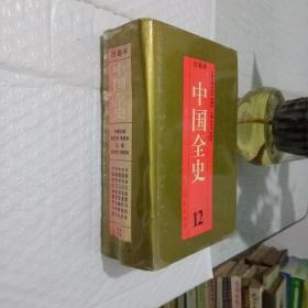 百卷本中国全史(12)