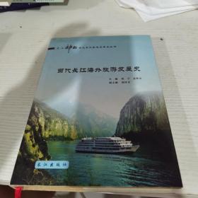当代长江海外旅游发展史