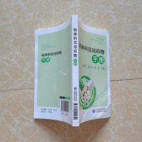 精神科常用药物手册