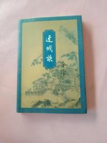连城诀  金庸  三联  二版一印 有防伪标