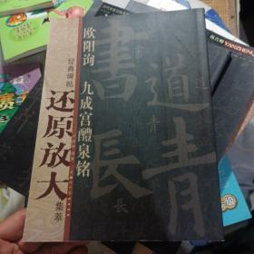 经典碑帖还原放大集萃:欧阳询·九成宫醴泉铭
