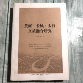 黄河·长城·太行文旅融合研究