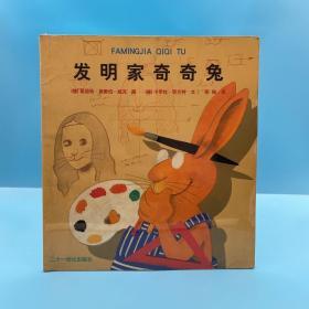 发明家奇奇兔——悦读阅美系列