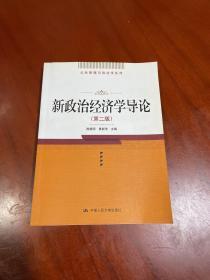 新政治经济学导论(第2版)