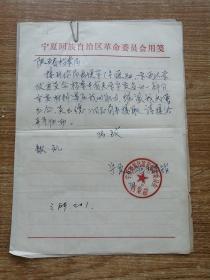 1979年《宁夏回族自治区革命委员会档案馆》和《陕西省汉中地区档案馆》给陕西省档案局关于接收档案的接收介绍信各一份。