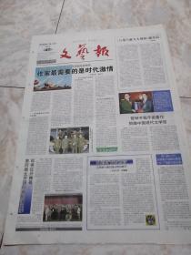 """文艺报2006.4.27(1-8版)旧报纸生日报老报纸……中国电影现实主义精神不该退位。解放军济南军区文学创作近20年实践经验表明,作家最需要的是时代激情。管桦手稿字画著作尊重中国现代文学馆。第四届北京国际戏剧演出季即将拉开帷幕。《兄弟》和,当代文学批评的残局。历史使命发展契机关于社会主义新农村建设的文学思考。电视剧《武林外》传影视同期书《武林宝典""""新书签售。"""