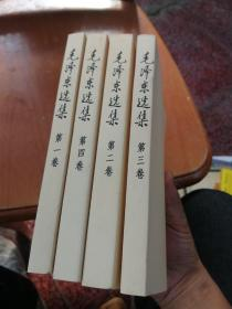 毛泽东选集 1-4
