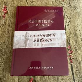 北京印刷学院简史1958-2018 精装 全新未拆封