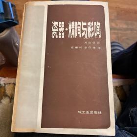 瓷器、精陶与彩陶(一版一印仅800册)