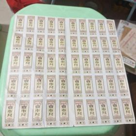 贵州省83年布票整版50张