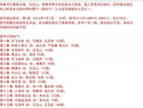 岳飞传连环画小人书(全套15册) 64开 多名家绘 正版老版新印 详情见图