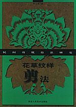 花草纹样剪法❤ 陈山桥 陕西人民美术出版社9787536817685✔正版全新图书籍Book❤