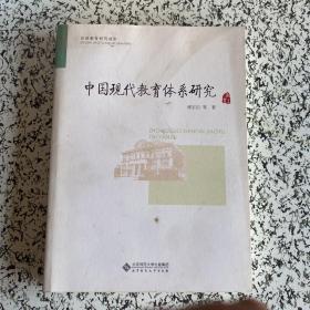 中国现代教育体系研究