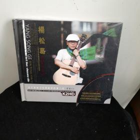 杨松葛(黑胶 2CD)