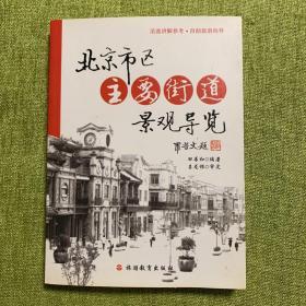北京市区主要街道景观导览