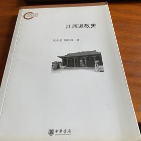 江西道教史