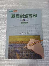 立思辰  大语文 思晨创意写作 四阶(春季)学生用书