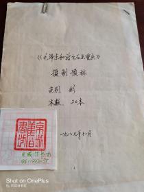 《毛泽东和蒋介石在重庆》摄制预标表16开4页